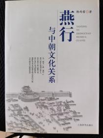 燕行与中朝文化关系