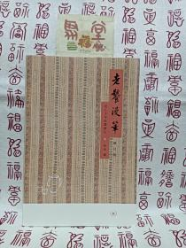 老饕漫笔(增订版):近五十年饮馔摭忆