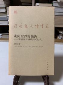 走向世界的挫折:郭嵩焘与道咸同光时代(首版一印)