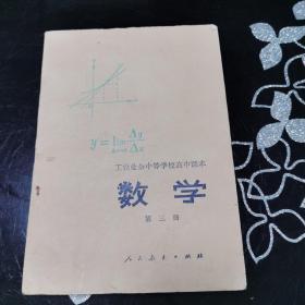 工农业余中等学校高中课本(试用本) 数学 第三册