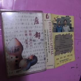 磁带:废都——刘宽忍贾平凹乐埙乐专辑
