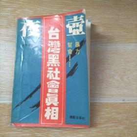 夜壶 : 台湾黑社会真相