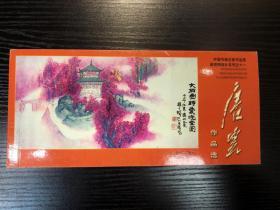 中国书画名家作品选邮资明信片系列之十一 唐云作品选
