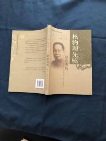 核物理先驱:赵忠尧传  原版书