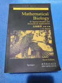 生物数学(第2卷·第3版)