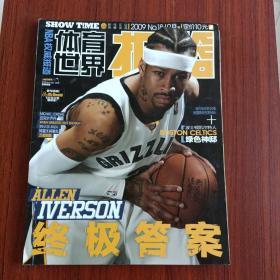 体育世界扣篮 杂志 2009 NO18