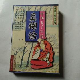 中华五千年的真湖涂