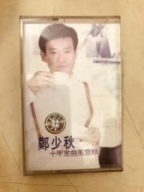 盒带:郑少秋十年金曲风云录