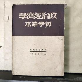 政治经济学初学读本
