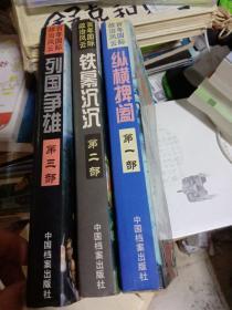 百年国际政治风云:纵横捭阖,铁幕沉沉,列国争雄(全三册)