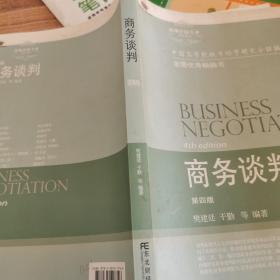 商务谈判(第四版)
