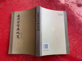 通典食货典校笺(2013年1版1印,前面几页左下角印数裁剪不齐如图)