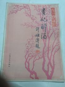 梅兰芳艺术集京剧曲谱 贵妃醉酒
