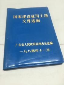 国家建设征用土地文件选编