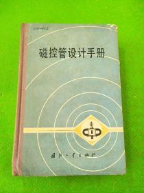 磁控管设计手册