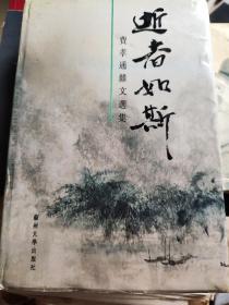 著名社会学家、人类学家、民族学家 费孝通1993年签赠《逝者如斯》精装一册