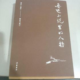 周作人作品集(第二辑):鲁迅小说里的人物