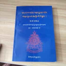 鲁普寺简志 : 藏文