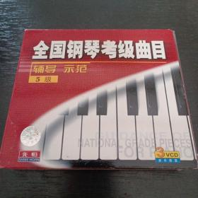 光盘 全国钢琴考级曲目辅导示范5级