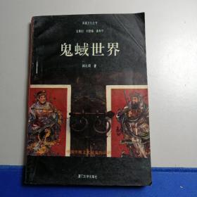 鬼蜮世界(中国传统文化对鬼的认识凤凰文化丛书
