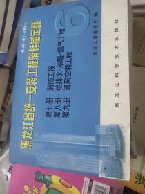 黑龙江省统一安装工程消耗量定额(6)
