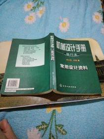 机械设计手册:单行本.第1篇.常用设计资料