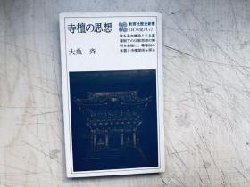 寺檀の思想(日文原版)