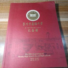 泉州市奕可聪中学原罗溪中学建校60周年纪念册