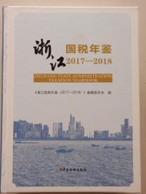 浙江国税年鉴 ( 2017 一 2018 )《正版 精装》9787567810594《2021年5月第1版1印》《16开》