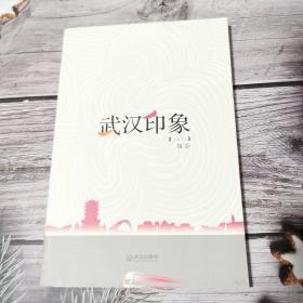 武汉印象. 2013. 摄影