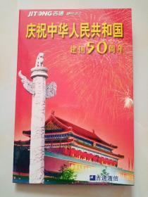 庆祝中华人民共和国建国50周年 吉通 IP电话卡一套3张
