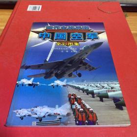 当代主战兵器·中国空军