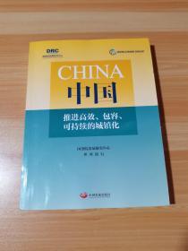 中国 推进高效、包容、可持续的城镇化