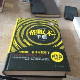 催眠术手册(超值精装典藏版)