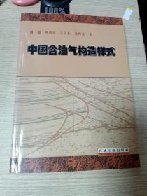 中国含油气构造样式
