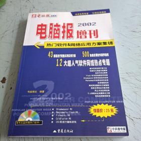 电脑报增刊2002