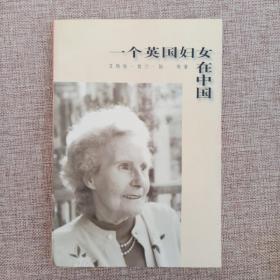 一个英国妇女在中国