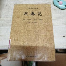 中华爱国主义文学名著文库 迎春花