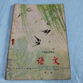 六年制小学课本语文第二册(1984年1印)