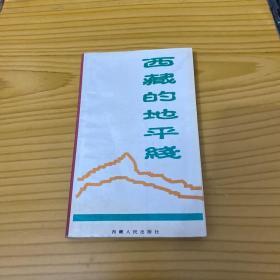 西藏的地平线