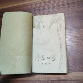 香飘四季 -64年印