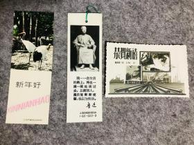 九十年代书签照片3张,鲁迅先生,鞍山钢铁学院等