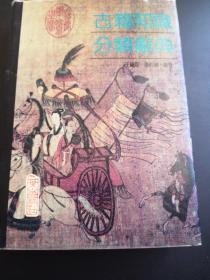 古籍知识分类辞典(馆藏书)