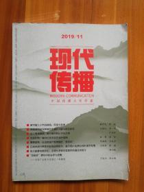现代传播   中国传媒大学学报 2019年第11期(第41卷  总第280期)月刊