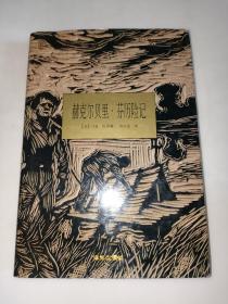 赫克尔贝里·芬历险记  世界文学名著 译林出版社  精装