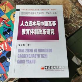 人力资本与中国高等教育体制改革研究