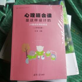 心理班会课是这样设计的:24堂成长课的奇迹(小学低段篇)/心理辅导班会方案丛书