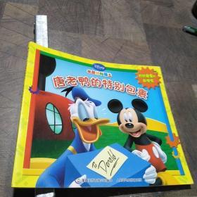 米奇妙妙屋:唐老鸭的特别包裹