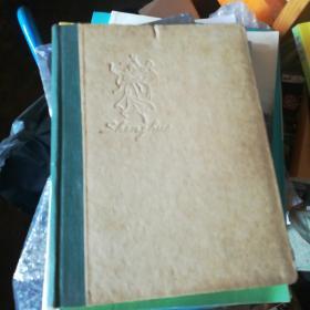 62年老笔记本(没用过)