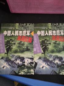 中国人民志愿军征战纪实(上下)